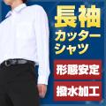 スクールシャツ通販