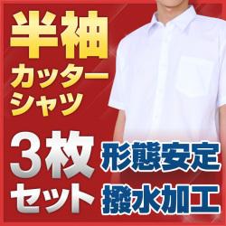 スクールシャツ 半袖 A体 (撥水加工・形態安定)