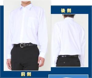 スクールシャツ長袖 前後写真