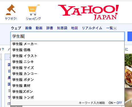 Yahoo 学生服の検索結果