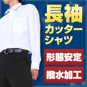 アイロンをかけたらスクールシャツの襟に気泡がはいってしまいました!