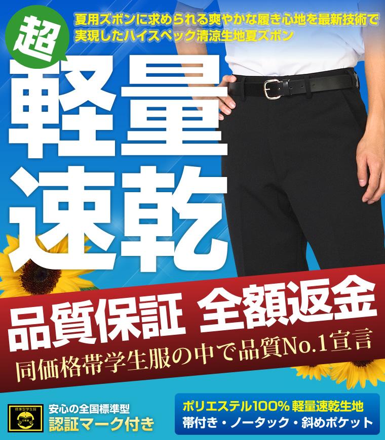 夏用ズボンのご選択時に必見の 夏用ズボンの生地をご紹介致します!