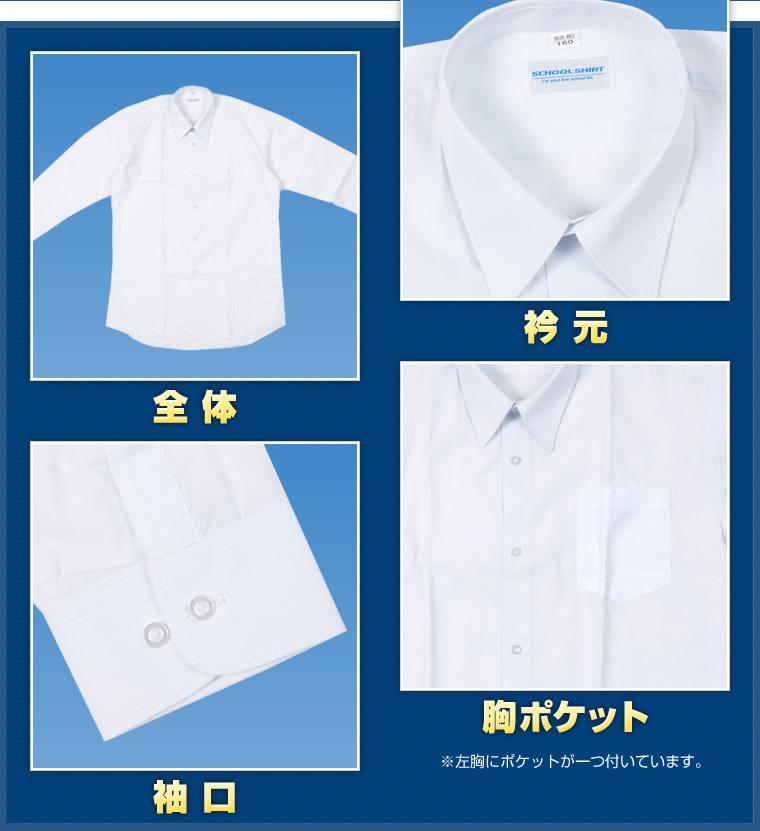 スクールシャツ 長袖