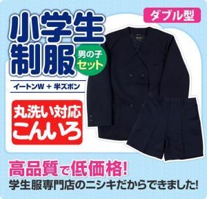 小学生 制服